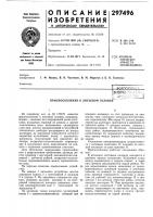 Патент 297496 Приспособление к литьевой головке