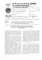 Патент 259987 Способ телеуправления-телесигнализации объектами с инерционными исполнительными