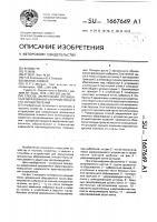 Патент 1667649 Способ закрепления эрозионных образований и устройство для его осуществления