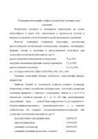 Патент 2515616 Полимерная композиция, стойкая к воздействию ионизирующего излучения.