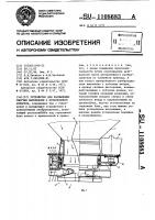 Патент 1108683 Устройство для распыления сыпучих материалов с летательного аппарата