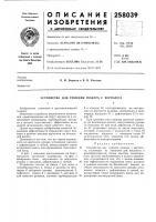 Патент 258039 Устройство для тушения пожара с вертолета12