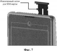 Патент 2654513 Устройство отображения, содержащее дисплей и аппаратную кнопку питания
