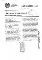 Патент 1428798 Способ укрепления грунта и опорный элемент для его осуществления