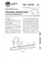 Патент 1320109 Устройство для считывания информации с колеса транспортного средства