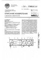 Патент 1749614 Впрыскивающий пароохладитель