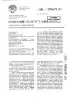 Патент 1696619 Способ выделения луба из стеблей лубяных культур и устройство для его осуществления