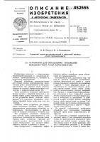 Патент 852555 Устройство для определения положенияпередней грани резца короснимателя