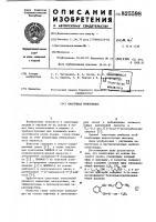 Патент 825598 Смазочная композиция