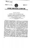 Патент 43317 Вытяжной прибор для прядильных машин