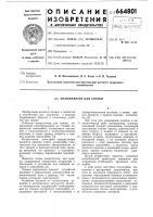Патент 664801 Манипулятор для сварки