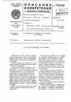 Патент 738809 Рабочая площадка для сварщика