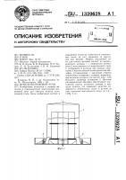 Патент 1320628 Муфель колпаковой печи
