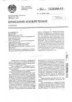 Патент 1838886 Автоматический телефонный ответчик