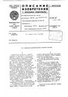 Патент 922330 Замкнутая вытеснительная насосная система