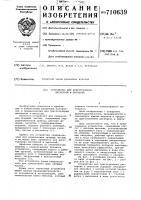 Патент 710639 Устройство для приготовления дисперсий и эмульсий