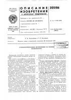 Патент 355186 Стабилизированная композиция на основе^ 'г.,;<-inoteha