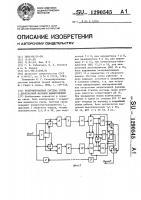 Патент 1290545 Резервированная система связи с двухкратной фазовой манипуляцией
