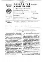 Патент 609972 Устройство для градуировки и поверки ротационных счетчиков и расходов газа