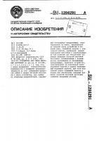 Патент 1204291 Устройство для гибки листовых заготовок