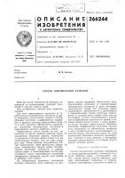 Патент 266244 Способ сейсмической разведки