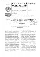 Патент 625884 Устройство для нанесения покрытия на проволоку