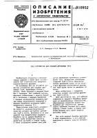 Патент 910952 Устройство для укладки дренажных труб
