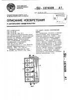 Патент 1374339 Корпус статора электрической машины