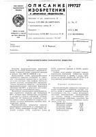 Патент 199727 Предохранительное взрывчатое вещество