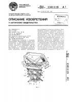 Патент 1341119 Кран-штабелер