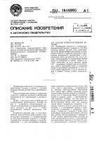 Патент 1618995 Способ контроля биения деталей