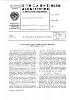 Патент 164346 Разъемный статор электрической машины переменного тока
