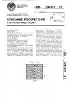 Патент 1291657 Покрытие откосов грунтовых сооружений