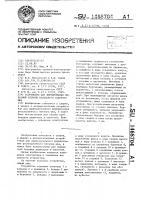 Патент 1468704 Устройство для формирования обратной стороны кольцевого сварного шва