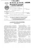Патент 682588 Варочный раствор для получения волокнистого целлюлозосодержащего полуфабриката