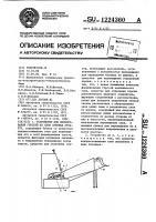 Патент 1224360 Устройство для формирования горстей из слоя лубяных культур
