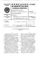 Патент 916992 Устройство для дозированного отпуска жидкостей