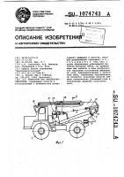 Патент 1074743 Лопастной вал автобетоносмесителя