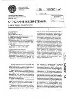 Патент 1650801 Волокноотделитель