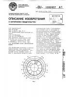 Патент 1332457 Беспазовый статор электрической машины
