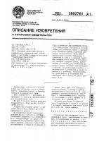 Патент 1602761 Устройство для натяжения троса