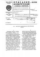 Патент 881936 Синхронная явнополюсная электрическая машина