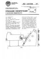 Патент 1237356 Устройство для автоматической сварки и резки металлоконструкций