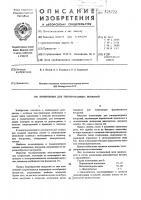 Патент 525722 Композиция для токопроводящих покрытий
