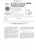 Патент 267089 Гравитационное приспособление для угловой ориентации инструмента