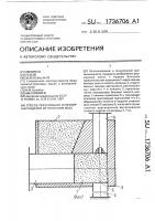 Патент 1736706 Способ прессования огнеупорных изделий из полусухих масс