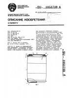 Патент 1053739 Бочка из термопластичного материала