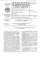Патент 614127 Смазочное масло для металлополимерных пар трения