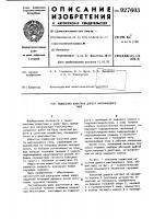 Патент 927603 Подвесная канатная дорога маятникового типа