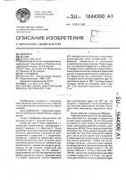Патент 1644300 Главный полюс электрической машины постоянного тока